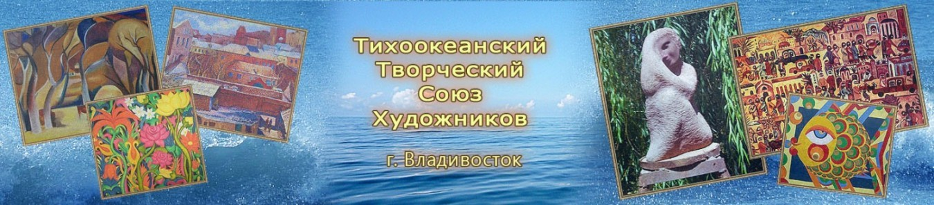 Живопись : Тихоокеанский творческий союз художников г. Владивостока